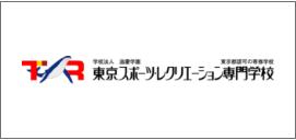 東京スポーツ・レクレーション