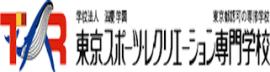 東京スポーツ・レクレーション専門学校