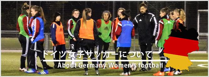 ドイツの女子サッカーについて
